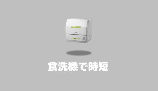 【時短】共働き夫婦が2LDKのアパートにプチ食洗機を設置しました。