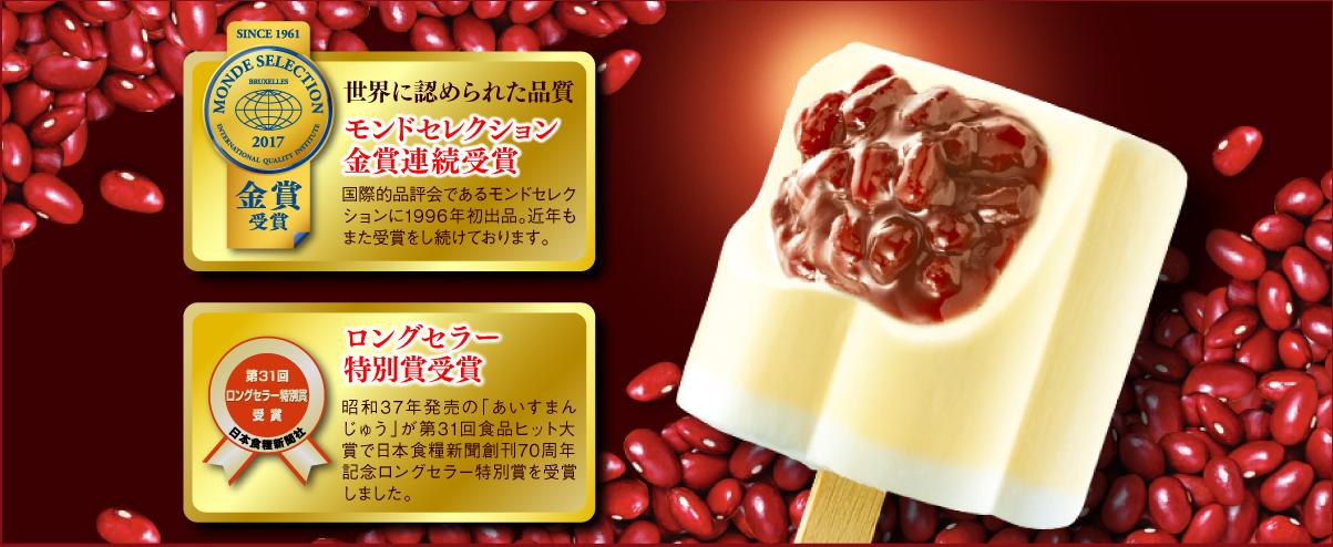 【レビュー】丸永製菓のあいすまんじゅう八女抹茶を食べてみた!