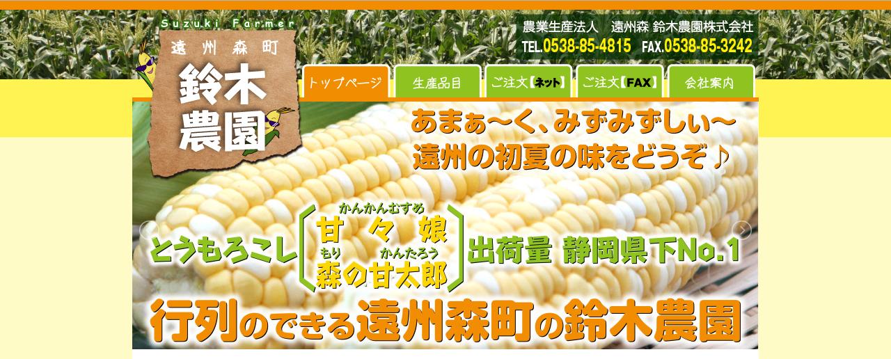糖度が超高いとうもろこし「甘々娘」を買いに森町の鈴木農園へ行ってきました!