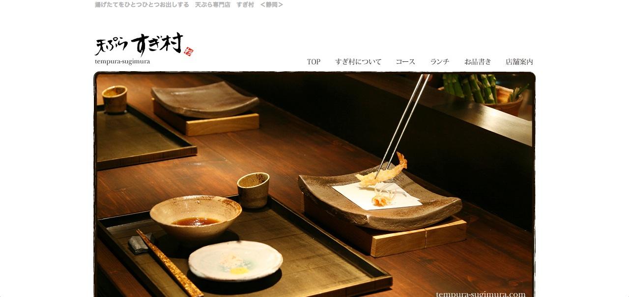【要予約】静岡でセレブなランチするなら天ぷらすぎ村がおすすめ!
