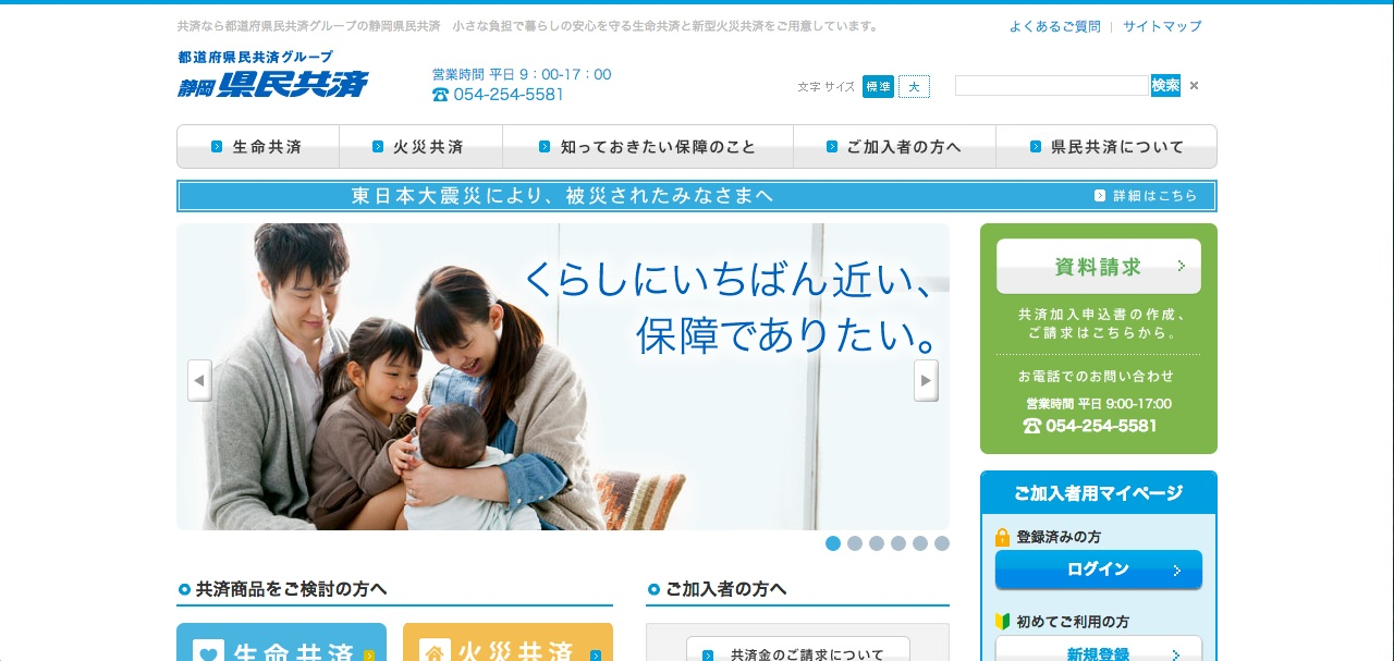 妻が出産する前に静岡県民共済に加入しました!
