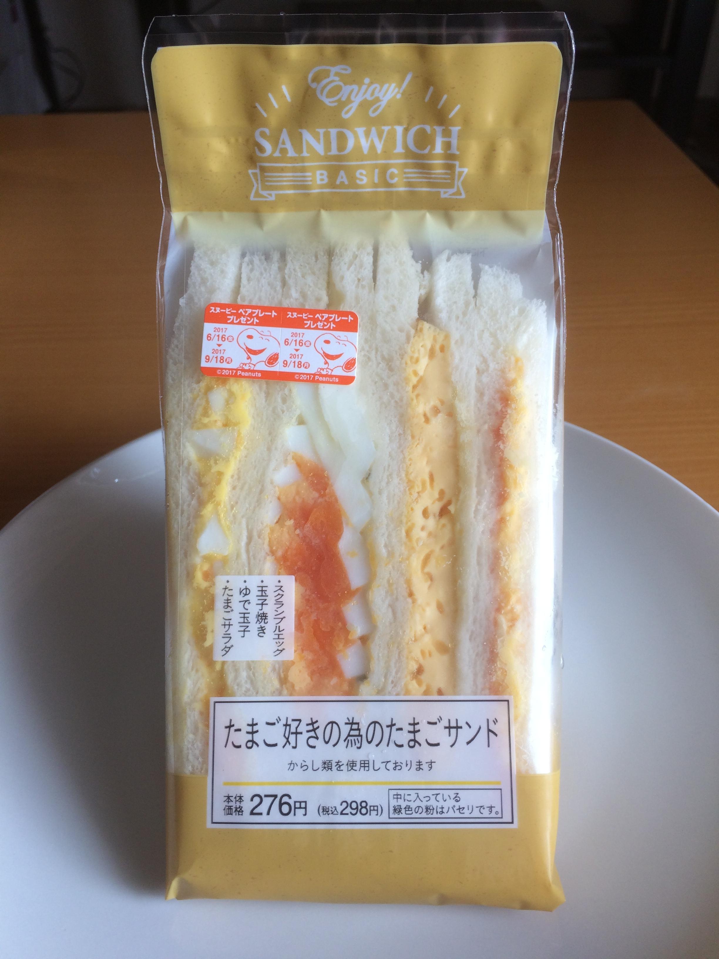 ローソンのたまご好きの為のたまごサンドを食べてみた!