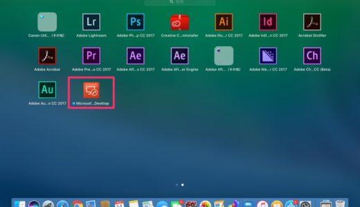 Macでお名前.comデスクトップクラウド for FXを使うための初期設定の方法