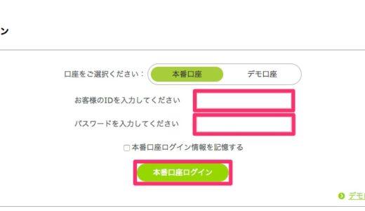 OANDA JAPANのMT4取引口座に入金する方法