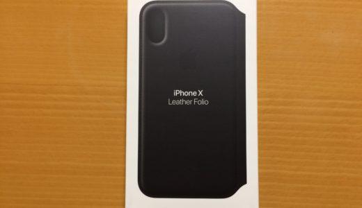アップル純正iPhone X用手帳型カバー「レザーフォリオ」購入レビュー!