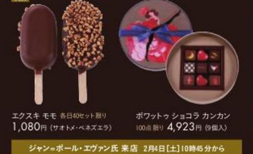 静岡伊勢丹で開催中のチョコレートの祭典2017ショコラモードへ行ってきました!