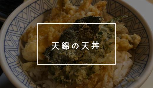 浜松駅からすぐ近く行列のできる天ぷら屋「天錦」に潜入してみた!