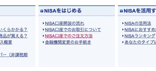 SBI証券のNISA口座を楽天証券に移管した理由とは?