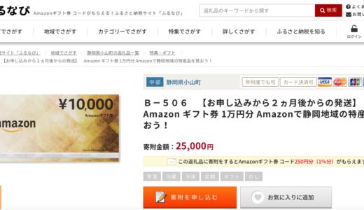 【返礼率Amazonギフト券が40%超】2018年ふるさと納税がまだなら静岡県小山町がおすすめ!