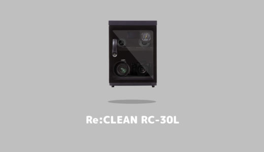 Re:CLEANの防湿庫RC-30Lを購入した!