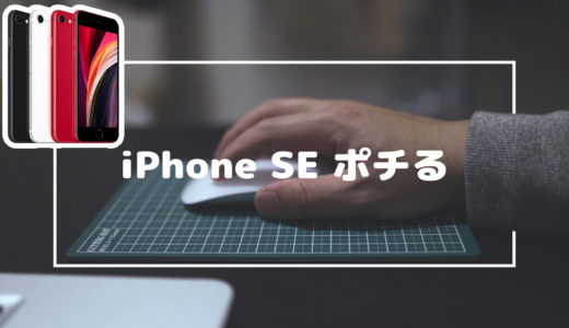 iPhone SE 第二世代(2020)を購入した!